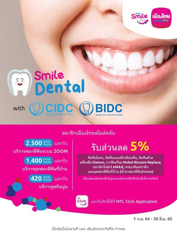 dental fees Muang Thai smile